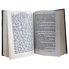 Nya testamentet - Hebreiska/Engelska